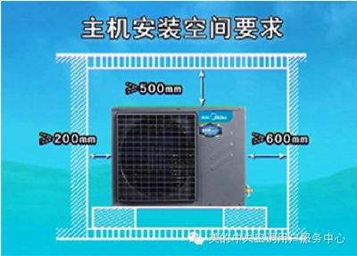 美的空气能热水器安装位置勘察