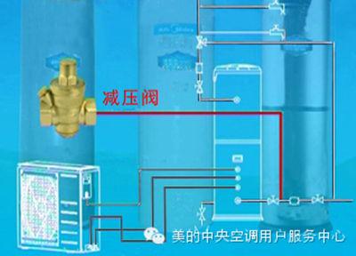 美的空气能热水器管路附件减压阀安装